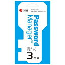 トレンドマイクロ パスワードマネージャー ライブカード 3年版 パスワードマネージヤー ライブカ(送料無料)