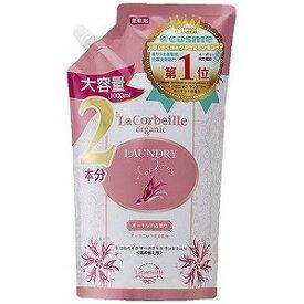 La Corbeille(ラ コルベイユ)オーガニックランドリー つめかえ用 2本分オーキッドの香り(内容量:1000ML)