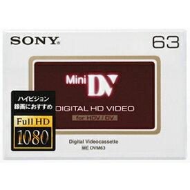 ソニー SONY MiniDVテープ 63分 1本 DVM63HD
