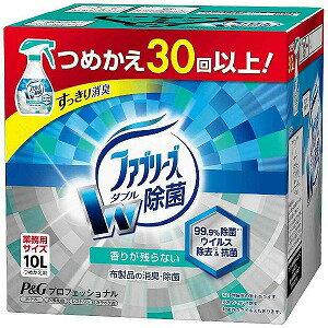 P&G 「業務用」ファブリーズ  ダブル除菌プラス つめかえ用 業務用サイズ 10L(送料無料)