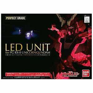 バンダイ PG 1/60 機動戦士ガンダムUC RX−0シリーズ兼用LEDユニット PGユニコLEDユニット(送料無料)