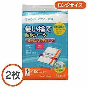アイリスオーヤマ 「使い捨て防水シーツ」大判タイプ ロング2枚 TSSL2