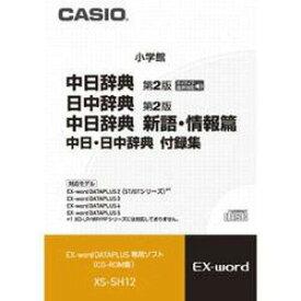 CASIO 電子辞書用 追加コンテンツ 「CD−ROM版」 XS‐SH12