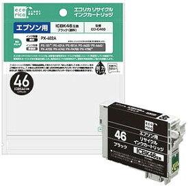 エコリカ ICBK46互換エプソン用リサイクルインクカートリッジ ECI‐E46B (ブラック)