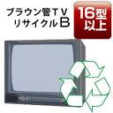 ブラウン管テレビ(B)「16V型以上」リサイクル回収サービス 税込4,620円(収集運搬料込み)
