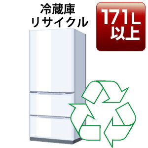 冷蔵庫・冷凍庫「171リットル以上」リサイクル回収サービス 税込6,264円(収集運搬料込み)