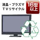 液晶・プラズマTV「16V型以上」リサイクル回収サービス 税込4,620円(収集運搬料込み)