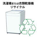 洗濯機または衣類乾燥機リサイクル回収サービス 税込4,180円(収集運搬料込み)