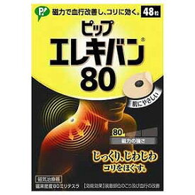 ピップ ピップエレキバン80(48粒) ピップエレキバン80