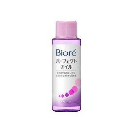 花王 Biore(ビオレ) メイク落とし パーフェクトオイル ミニ(50ml)