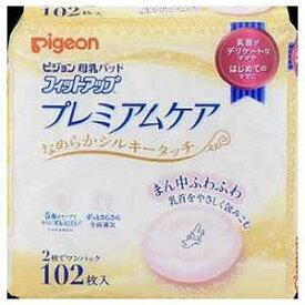 ピジョン 「ピジョン」母乳パッド プレミアムケア 102枚入 ボニュウパッドプレミアムケア10