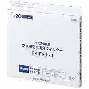 象印 空気清浄機用フィルター(PA−HA交換用フィルター) PA‐FH01