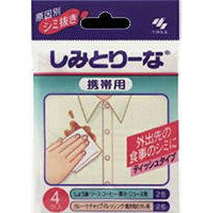 小林製薬 しみとりーな 携帯用 4包 シミトリ‐ナ(ケイタイ)