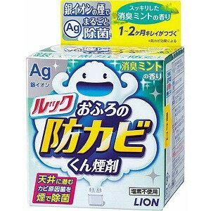 ライオン 「ルック」おふろの防カビ くん煙剤 消臭ミントの香り 5g ルックボウカビクンエンミント(5g