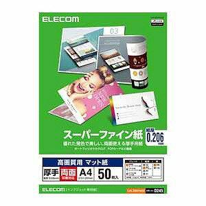 エレコム 高画質用スーパーファイン紙(A4・厚手・両面50枚) EJK‐SRAPA450
