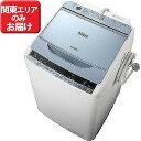 日立 全自動洗濯機 (洗濯8.0 kg) 「ビートウォッシュ」 BW‐V80A‐A(標準設置無料)