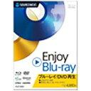 ソースネクスト 〔Win版〕Enjoy Blu−ray ENJOYBLURAY