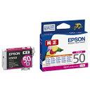 EPSON インクカートリッジ ICM50