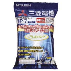 三菱 掃除機用紙パック (5枚入) 抗菌消臭クリーン紙パック 「アレルパンチ」 MP−7