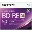 ソニー 録画用BD−RE DL Ver.2.1 1−2倍速 50GB 20枚【インクジェットプリンタ対応】 20BNE2VJPS2(送料無料)