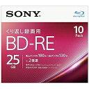 ソニー 録画用BD−RE Ver.2.1 1−2倍速 25GB 10枚【インクジェットプリンタ対応】 10BNE1VJPS2