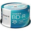 ソニー 録画用BD−R Ver.1.2 1−4倍速 25GB 50枚【インクジェットプリンタ対応】 50BNR1VJPP4