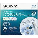 ソニー 録画用BD−R 25GB 20枚【インクジェットプリンタ対応カラーミックス】 20BNR1VJCS4