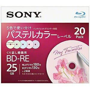 ソニー 録画用BD−RE 25GB 20枚【インクジェットプリンタ対応カラーミックス】 20BNE1VJCS2
