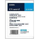 CASIO 電子辞書用追加コンテンツ XS‐SH23MC「データカード版」