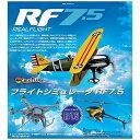 リアルフライトRF7.5 インターフェイスエディション  107075(送料無料)