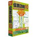 ヒサゴ 〔Win版〕伝票印刷 10 デンピヨウインサツ 10(WIN(送料無料)