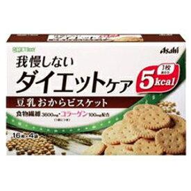 アサヒグループ食品 (リセットボディ)豆乳おからビスケット 22g×4袋 RBトウニュウオカラビスケット4P