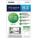 CASIO XD−Y・K・SK・SUシリーズ用液晶保護フィルム XD‐PF22