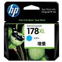 HP インクカートリッジ HP178XL シアン 増量 CB323HJ(HP178XLシアン増量)