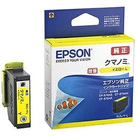 EPSON (純正)インクカートリッジ(イエロー増量タイプ) KUI−Y−L