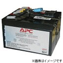 APC UPS 交換用バッテリ「SUA500JB/SUA750JB用」 RBC48(送料無料)