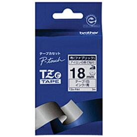 ブラザー brother 【純正】ピータッチ ファブリックテープ 幅18mm (青文字/白/布) TZe−FA4