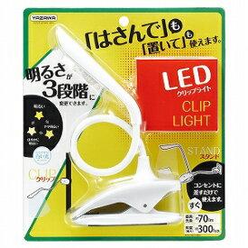 ヤザワコーポレーション 調光式LEDクリップライト Y07CFL05W01WH (白)