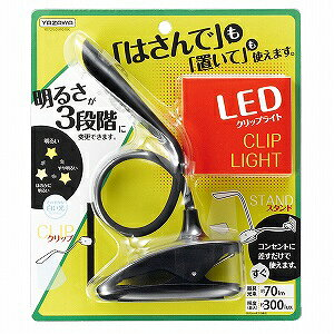 ヤザワコーポレーション 調光式LEDクリップライト Y07CFL05W01BK (黒)