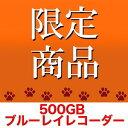 パナソニック 500GB HDD内蔵 3D対応ブルーレイレコーダー DIGA(ディーガ) DMR‐BRS520(送料無料)