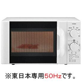 ツインバード 単機能電子レンジ「東日本専用:50HZ」[17L/ターンテーブル式] DRD419W5‐W5
