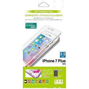 ラスタバナナ iPhone 7 Plus用3D曲面 ノーミスブルーライトカットフィルム 高光沢 BKS14IP7PF