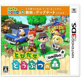 任天堂 ニンテンドー3DSソフト とびだせ どうぶつの森 amiibo+
