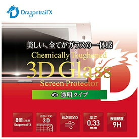 I・O・DATA Xperia XZ用3D Glass Screen Protector BKS−XXZG2DSPN (ディープピンク)