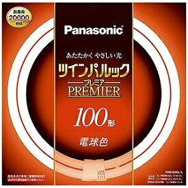 パナソニック 二重環形蛍光ランプ「ツインパルックプレミア」(100形/電球色) FHD100ELL