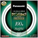 パナソニック 二重環形蛍光ランプ「ツインパルックプレミア」(100形/ナチュラル色) FHD100ENWL(送料無料)
