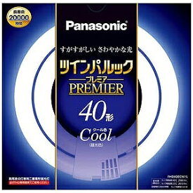 パナソニック 二重環形蛍光ランプ「ツインパルックプレミア」(40形/クール色) FHD40ECWL