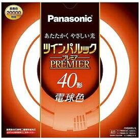 パナソニック 二重環形蛍光ランプ「ツインパルックプレミア」(40形/電球色) FHD40ELL