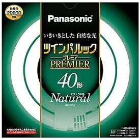 パナソニック 二重環形蛍光ランプ「ツインパルックプレミア」(40形/ナチュラル色) FHD40ENWL