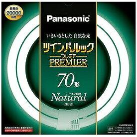 パナソニック 二重環形蛍光ランプ「ツインパルックプレミア」(70形/ナチュラル色) FHD70ENWL